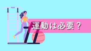 運動をしている女性